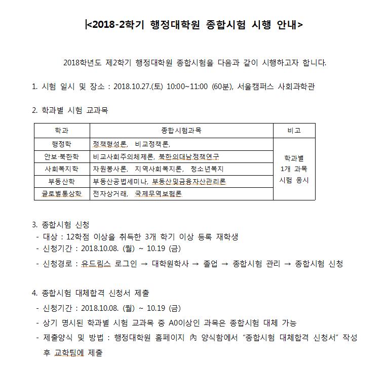 2018-2 행정대학원 종합시험 안내